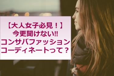 【大人女子】コンサバファッションって?上品で落ち着いた万人受けコーデ術!
