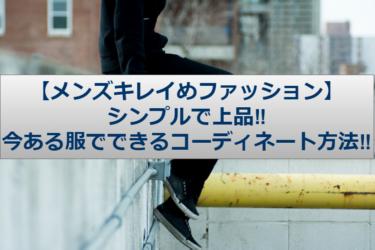 【メンズ】定番キレイめコーディネート方法は?万人受け確実なおしゃれポイントを解説!
